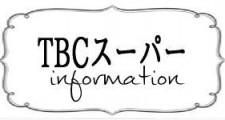 TBCスーパー インフォ