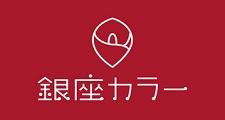 銀座カラー アイキャッチ